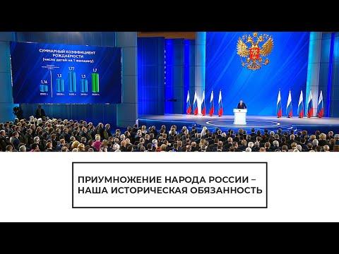 Путин о демографии