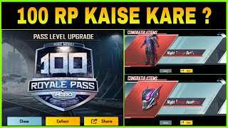 100 RP KAISE KARE ? HOW TO COMPLETE 100 RP EASILY IN SEASON 16    PUBG MOBILE