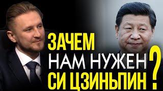 Зачем нам нужен Си Цзиньпин? Николай Вавилов