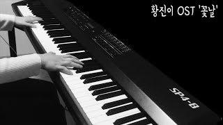 꽃날 (황진이 OST)