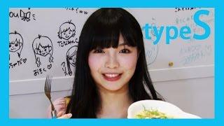 第63巻 typeS AKBカフェで人気メニュー食レポート対決!