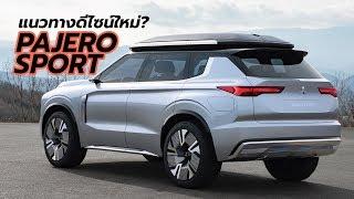 Mitsubishi เผยโฉม Engelberg Tourer ดีไซน์รถเอสยูวีของบริษัทในอนาคต | CarDebuts