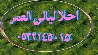تحميل اغاني زفه لا صبح لا شمس لا قمرا راشد الماجد 2013 زفه العروس0532145015 MP3