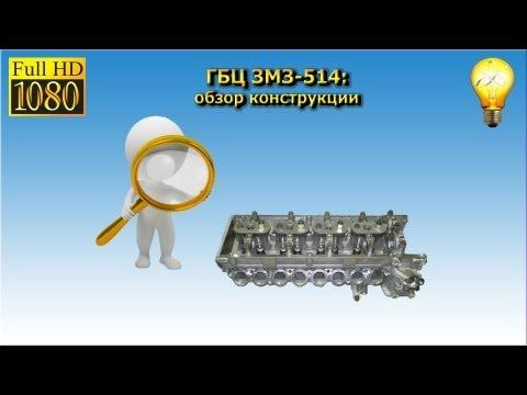 Фото к видео - Теория ДВС: ГБЦ ЗМЗ-514 (обзор конструкции)
