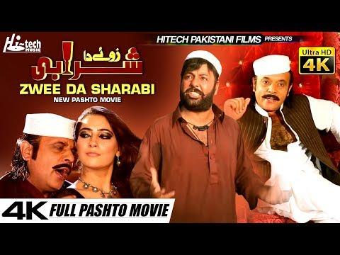 ZWEE DA SHARABI (2017 FULL PASHTO FILM IN 4K) SHAHID KHAN & JAHANGIR KHAN - LATEST PASHTO MOVIE