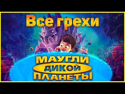 Все грехи и ляпы мультфильма &кваот;Маугли дикой планеты (2019)&кваот;