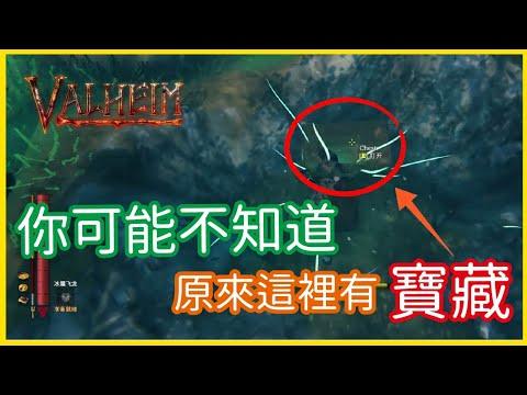【2021爆紅遊戲】《Valheim: 瓦爾海姆》你可能不知道!原來這裡有寶藏!│李恩菲 LNF_Channel
