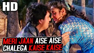 Meri Jaan Aise Aise Chalega Kaise Kaise | Nitin Mukesh
