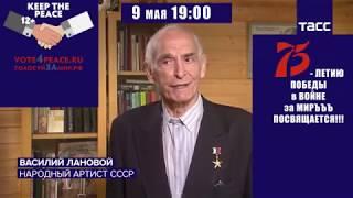 """Василий Лановой: """"Вспомните о всех, кто защитил МИРЪЪЪ!"""""""