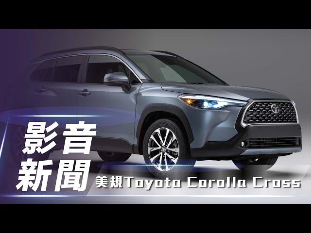【影音新聞】Toyota Corolla Cross 換上四驅及獨立後懸吊 美規版本登場!【7Car小七車觀點】