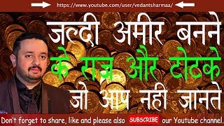 How To Become Filthy Rich Extremely Wealthy Fast In Hindi