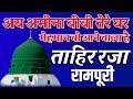 Ay Amina Bibi Tere Ghar Mehman Wo Aane Wala Hai 12 Rabiul Awwal Special Naat By Tahir Raza Rampuri video download
