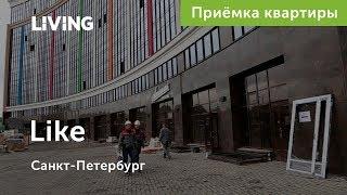 Приемка апартаментов в Like. Застройщик «ПСК». Новостройки Санкт-Петербурга