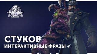 Стуков - Интерактивные Фразы | Heroes of the Storm