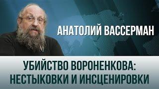 """Анатолий Вассерман. """"Убийство Вороненкова: нестыковки и инсценировки"""""""