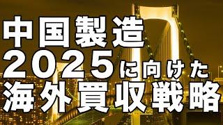 中国製造2025に向けた海外買収戦略【及川幸久−BREAKING−】