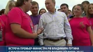 Владимир Путин, Путин на Селигере-2011
