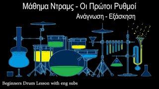 Μάθημα Ντραμς – Πρώτοι Ρυθμοί Μέρος 'Α (ανάγνωση-εξάσκηση)