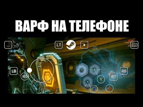 Warframe | Как запустить игру НА ТЕЛЕФОНЕ? [Steam Link]