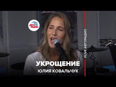 Юлия Ковальчук - Укрощение (LIVE @ Авторадио)