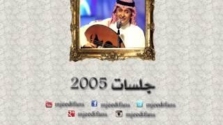 اغاني حصرية عبدالمجيد عبدالله ـ اخرتها معاك   جلسات ٢٠٠٥ تحميل MP3