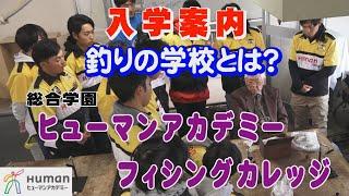 ヒューマンアカデミーフィシングカレッジのご案内 Go!Go!NBC!