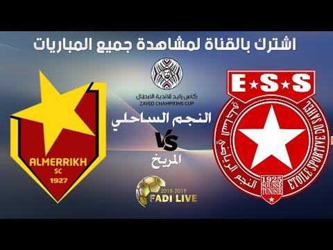 العرب اليوم - بثّ مُباشر لمباراة النجم الساحلي ضد المريخ السوداني