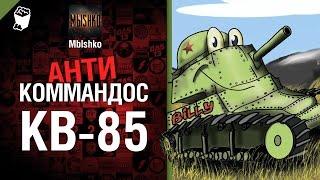 КВ-85 - Антикоммандос №16 - от - Mblshko [World of Tanks]