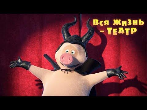 Маша и Медведь - Вся жизнь - театр 🎭 (Серия 76)