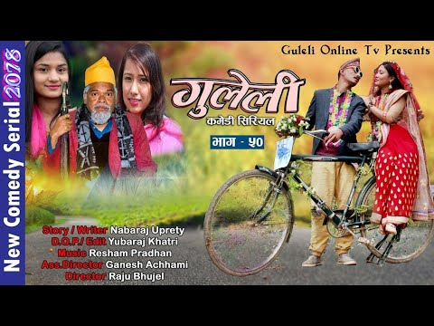 Guleli गुलेली Comedy भाग-50  भाले पोथी कान्ड  2021 Ft.Raju Bhujel,Ganesh Ac,Anu Khadka,Puspa Awosthi