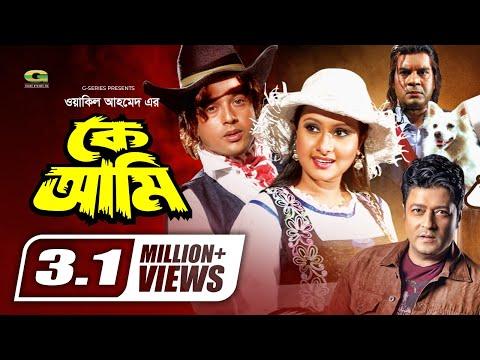Bangla HD Movie | Ke Ami | কে আমি | Full Movie | ft Riaz | Purnima | Ferdous