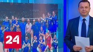 Сергей Шляпников: сборная России по волейболу готова двигаться вперед - Россия 24
