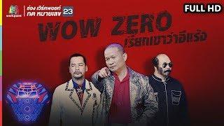 ชิงร้อยชิงล้าน ว้าว ว้าว ว้าว | WON ZERO เรียกเขาว่าอีแร้ง | 13 ม.ค. 62 Full HD