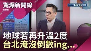 台北要淹沒了?!每逢大雨必淹水 極端氣候氣溫再升2度台灣這些地方將消失 呂惠敏主持 【驚爆新聞線】20190824 三立新聞台