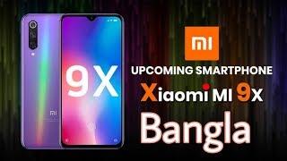 Xiaomi Mi 9x - Price, Specification । 32 Mp Front Camera