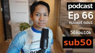 podcast ep 66 การซ้อม 10 k sub 50