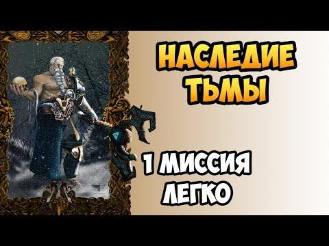 Официальный сайт героев меча и магии 3 рог бездны