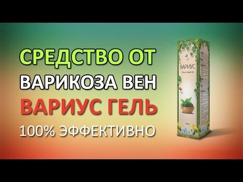Вариус гель от варикоза - отзывы, цена, где купить, инструкция