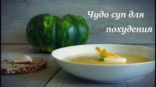 Рецепт вкусного супа пюре из кабачков