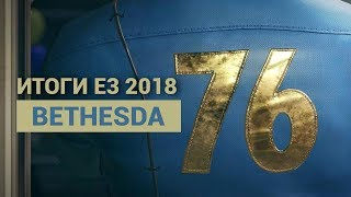 ИТОГИ E3 2018 — BETHESDA: FALLOUT 76, RAGE 2, THE ELDER SCROLLS 6