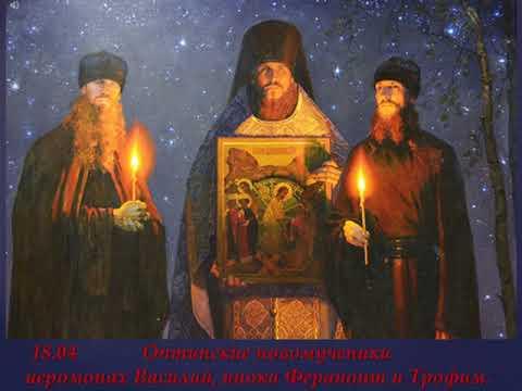 Акафист преподобномученикам Оптинским, на Пасху убиенным, Василию, Трофиму и Ферапонту 18.04