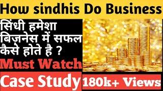 HOW Sindhi's Do Business | सिन्धी हमेशा बिज़नेस मैं सफल कैसे होते है | Case Study