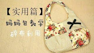 How To Make A Hanamade Bag | 【实用篇】【必学】碎布利用#7--妈妈包教学~巧手妈妈课室💟💟💟