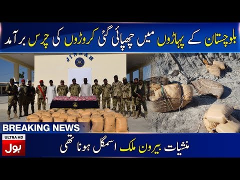 Millions of Hashish Recovered in Balochistan's Mountains   Breaking News   BOL News