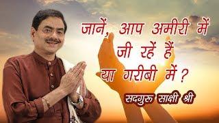 कैसे पता करें कि आप अमीर हैं या गरीब ? , Watch this video to judge your richness by Sadhguru (