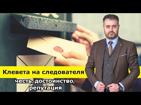 Клевета на следователя | защита чести, достоинства, деловой репутации ст.  152 ГК РФ