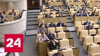 Госдума приняла во втором чтении проект федерального бюджета до 2021 года - Россия 24