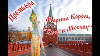 """Марина Король """"Хочу в Москву"""" (Московская прописка)"""