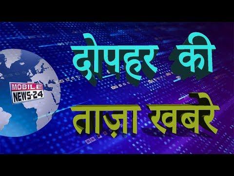 दोपहर की ताज़ा ख़बरें | Mid day news | Nonstop news | News | Speed news | Breaking news