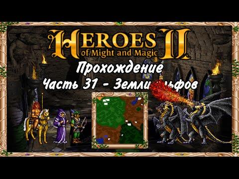 Коды на героев меча и магии повелители орды